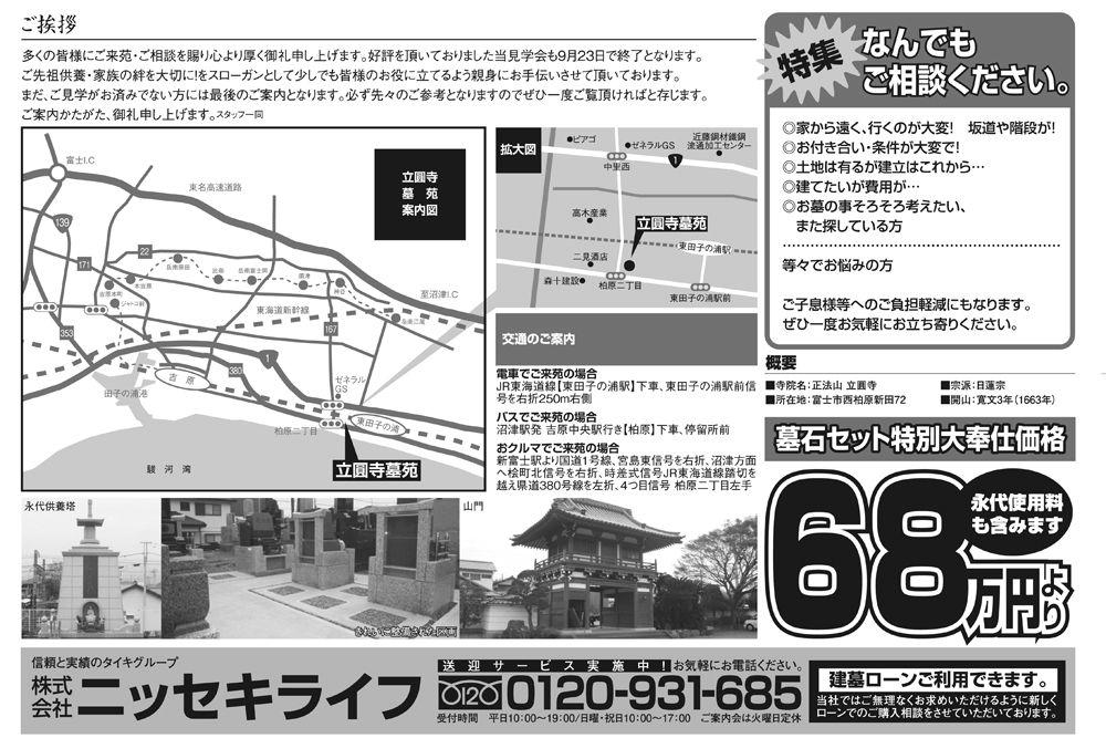 立圓寺墓苑詳細