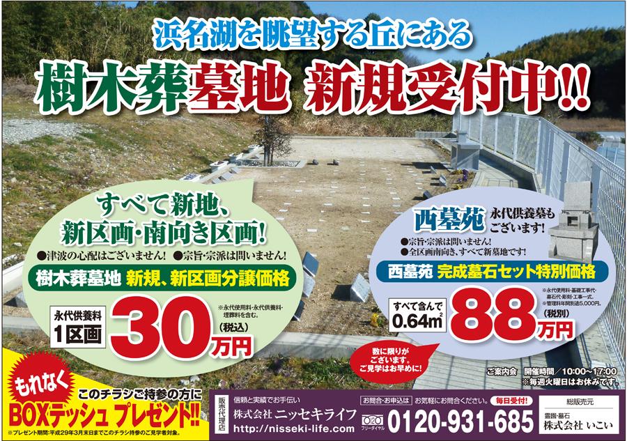 浜松西/おもてニッセキ2.6